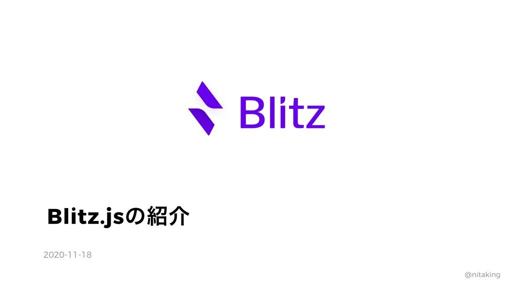 @nitaking Blitz.jsͷհ 2020-11-18