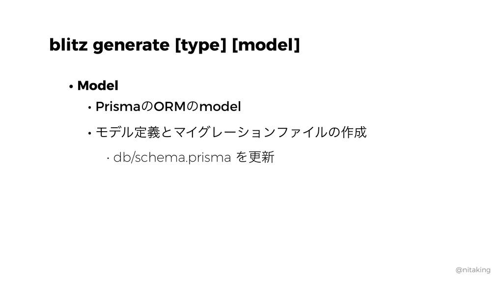 @nitaking • Model • PrismaͷORMͷmodel • ϞσϧఆٛͱϚΠ...
