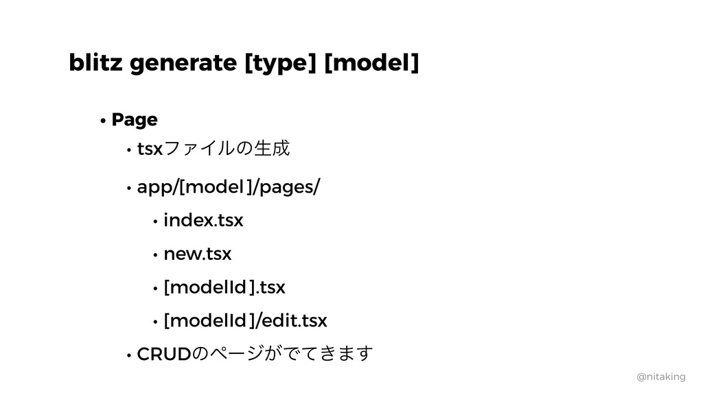 @nitaking • Page • tsxϑΝΠϧͷੜ • app/[model]/pag...