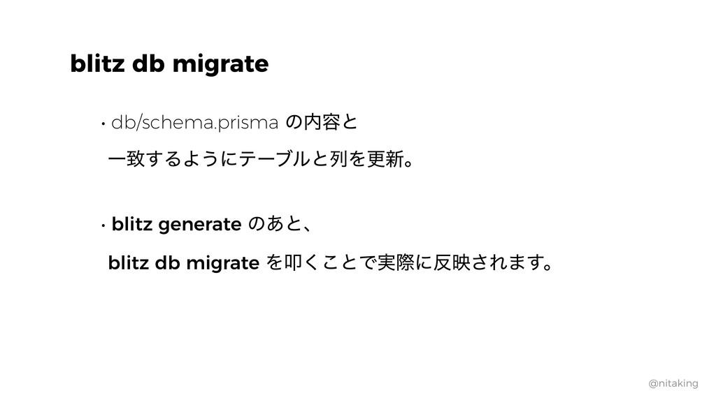 @nitaking blitz db migrate • db/schema.prisma ͷ...