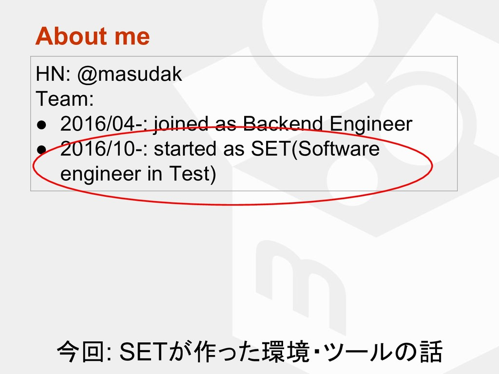 About me HN: @masudak Team: ● 2016/04-: joined ...