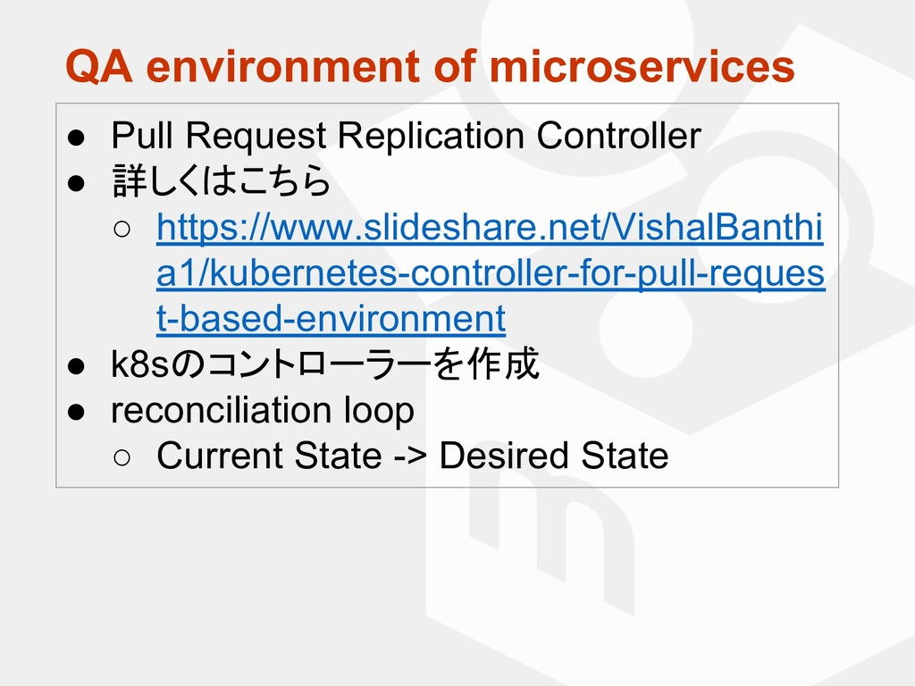 QA environment of microservices ● Pull Request ...
