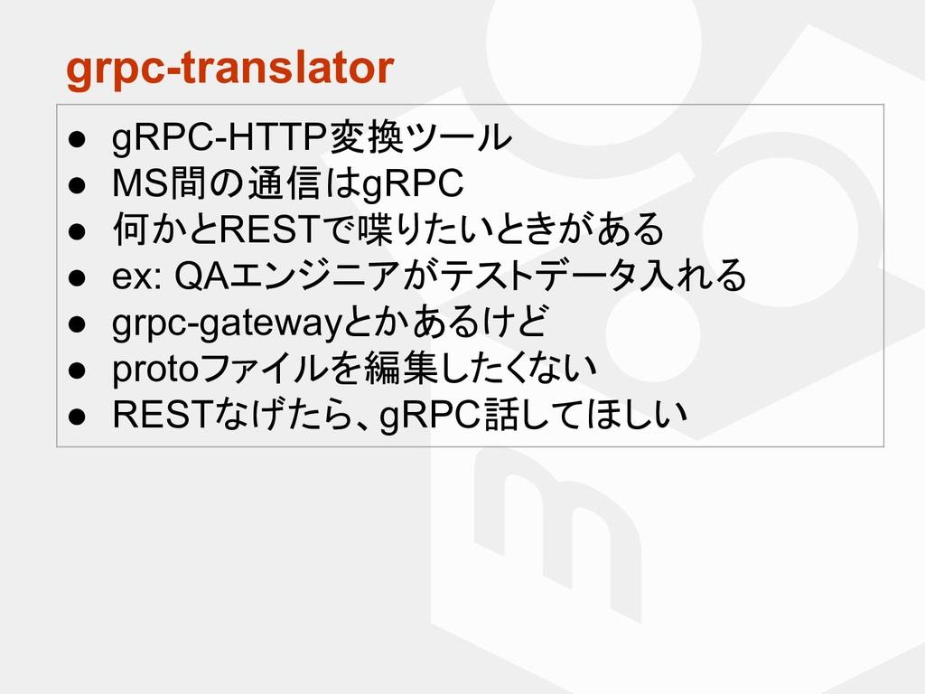 grpc-translator ● gRPC-HTTP変換ツール ● MS間の通信はgRPC ...