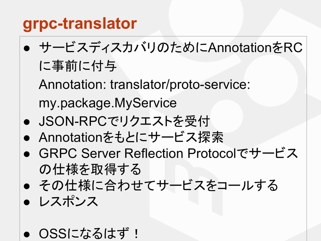 grpc-translator ● サービスディスカバリのためにAnnotationをRC に...