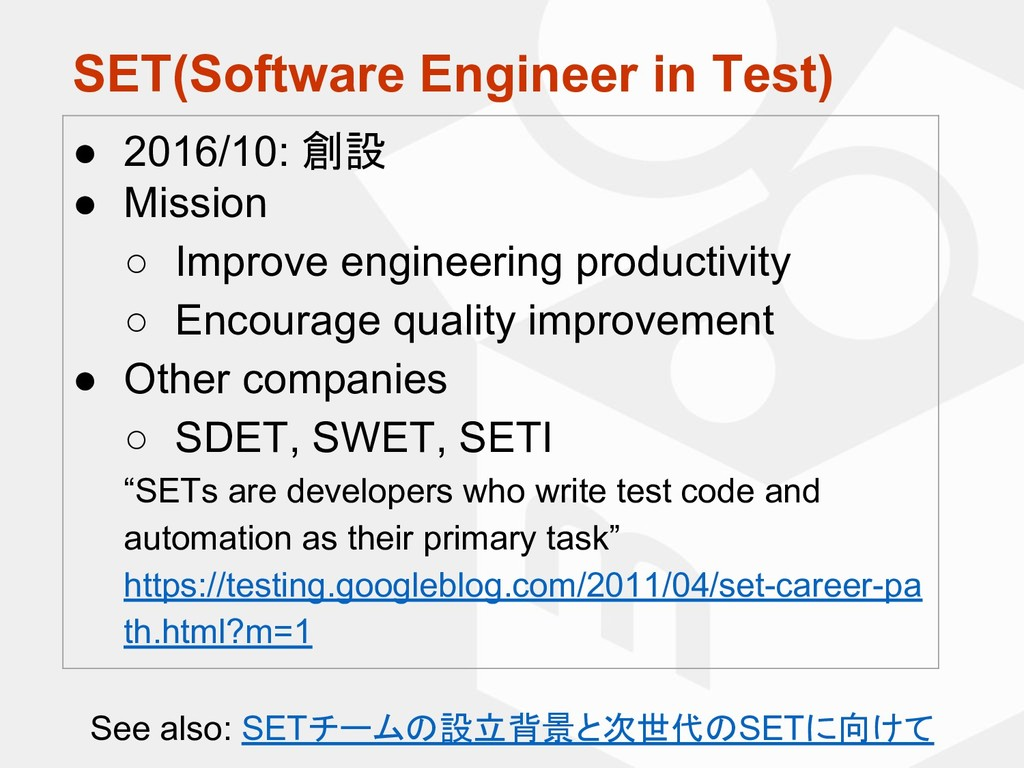 SET(Software Engineer in Test) ● 2016/10: 創設 ● ...