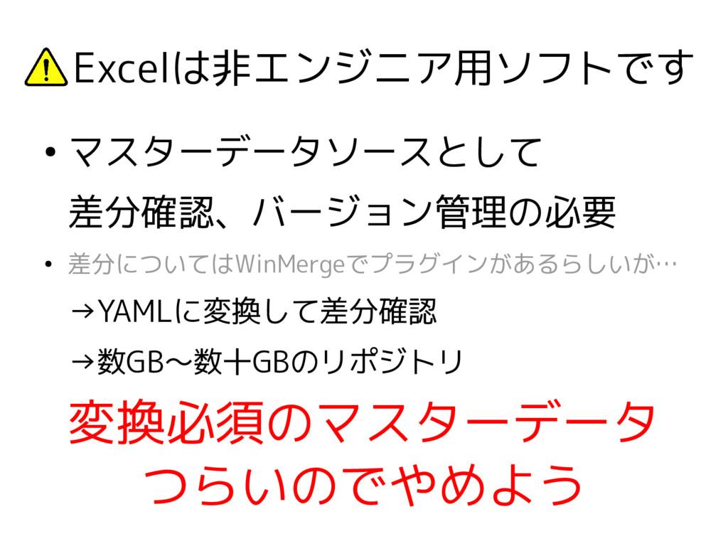 Excelは非エンジニア用ソフトです ● マスターデータソースとして 差分確認、バージョン管...