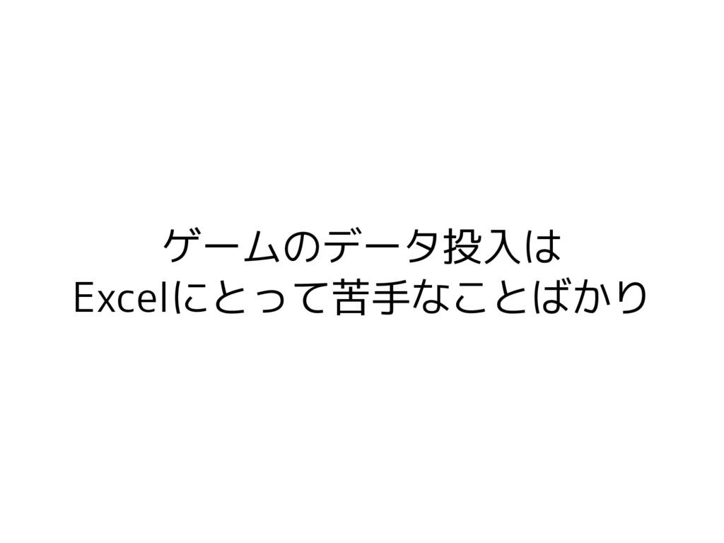 ゲームのデータ投入は Excelにとって苦手なことばかり