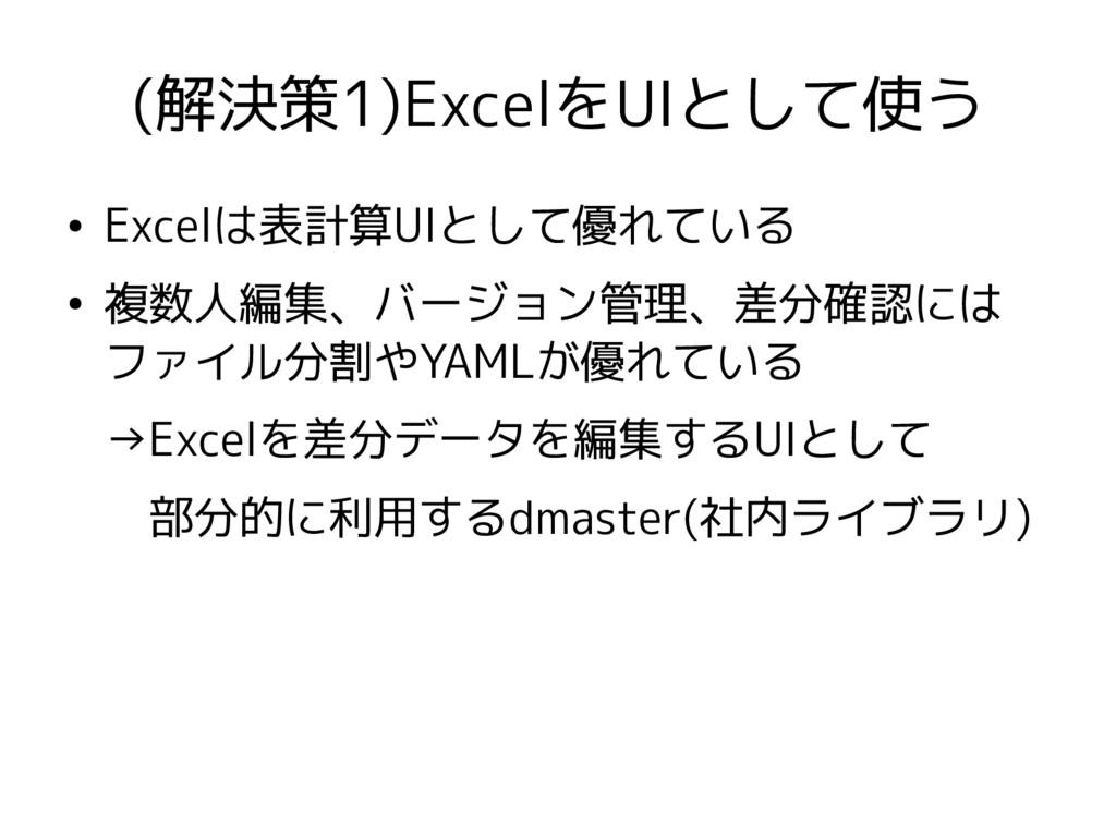 (解決策1)ExcelをUIとして使う ● Excelは表計算UIとして優れている ● 複数人...