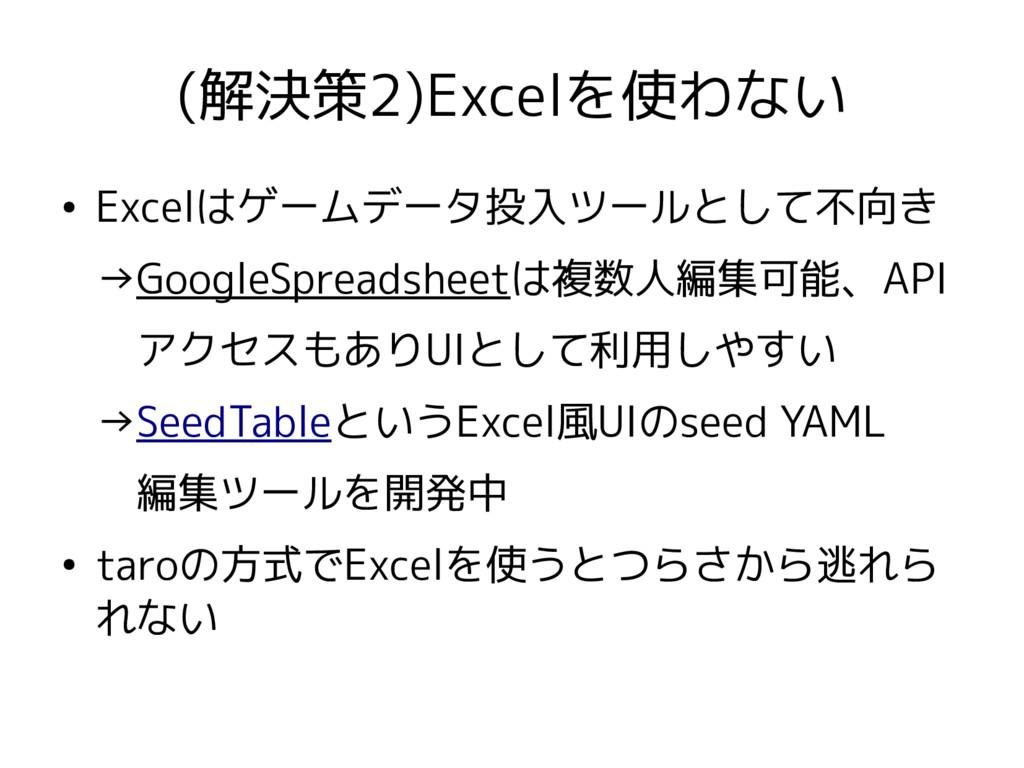 (解決策2)Excelを使わない ● Excelはゲームデータ投入ツールとして不向き →Goo...