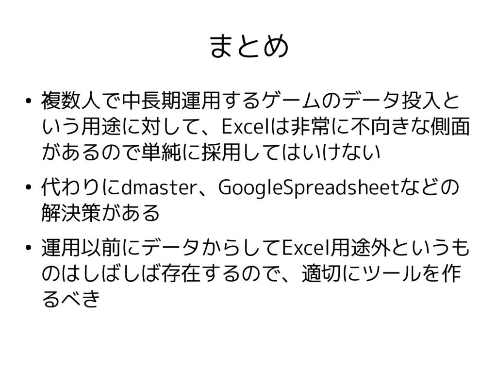 まとめ ● 複数人で中長期運用するゲームのデータ投入と いう用途に対して、Excelは非常に不...