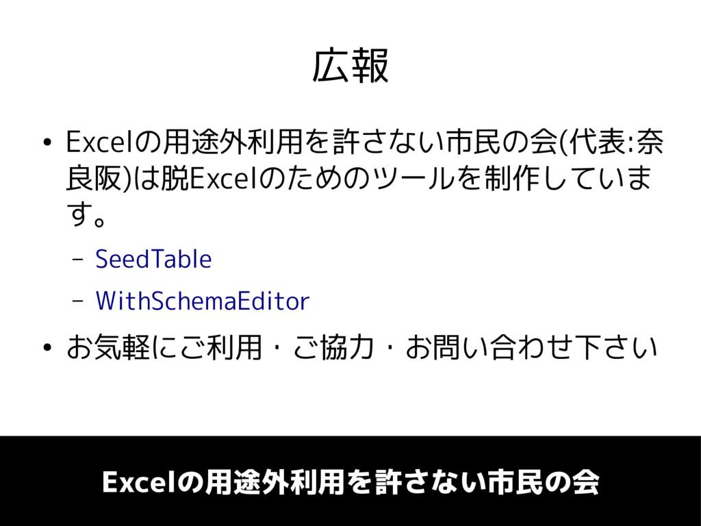 広報 ● Excelの用途外利用を許さない市民の会(代表:奈 良阪)は脱Excelのためのツー...