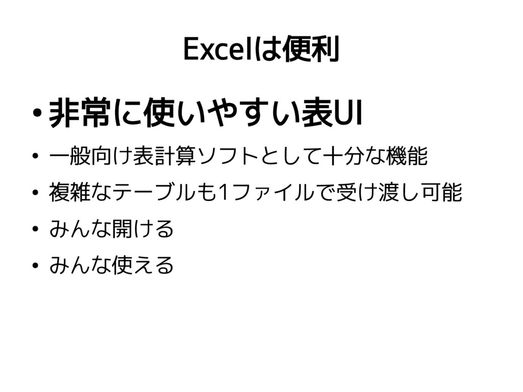 Excelは便利 ● 非常に使いやすい表UI ● 一般向け表計算ソフトとして十分な機能 ● 複...