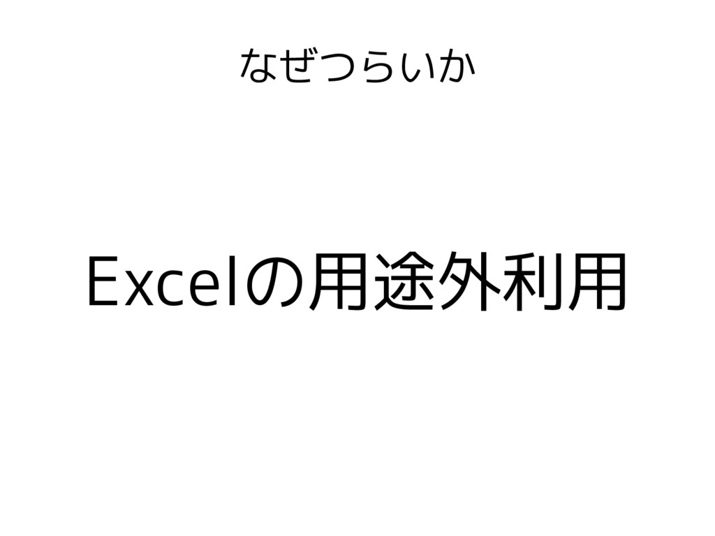 なぜつらいか Excelの用途外利用