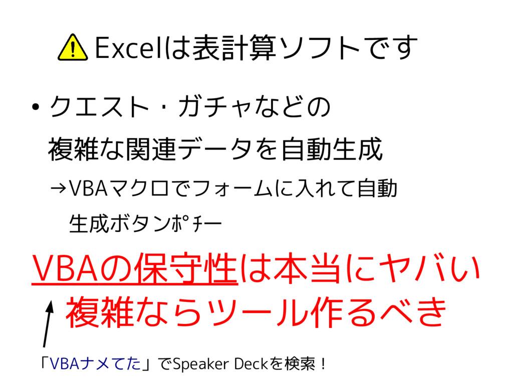 Excelは表計算ソフトです ● クエスト・ガチャなどの 複雑な関連データを自動生成 →VBA...