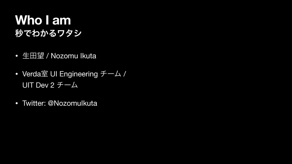 Who I am ඵͰΘ͔Δϫλγ • ੜా / Nozomu Ikuta  • Verda...