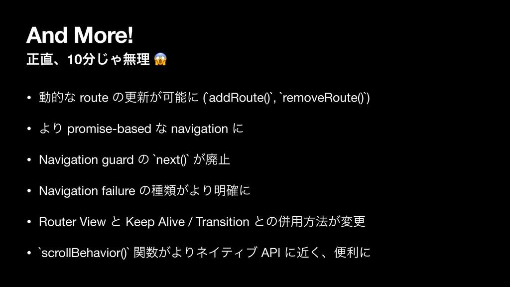 And More! ਖ਼ɺ10͡Όແཧ  • ಈతͳ route ͷߋ৽͕Մʹ (`add...