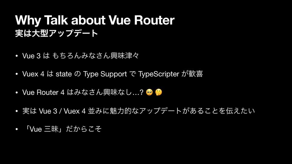 Why Talk about Vue Router ࣮େܕΞοϓσʔτ • Vue 3  ...