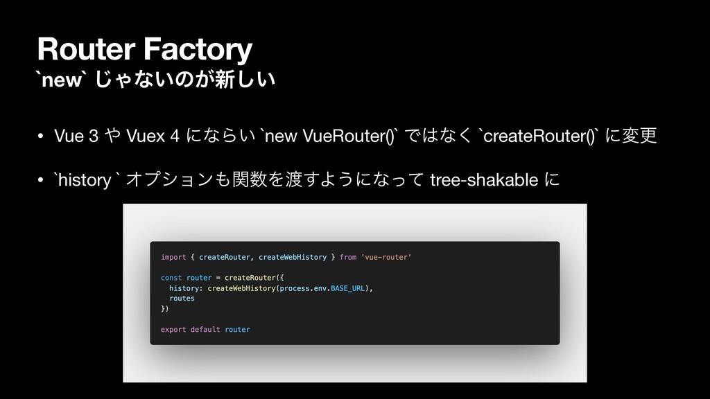 Router Factory `new` ͡Όͳ͍ͷ͕৽͍͠ • Vue 3  Vuex 4...