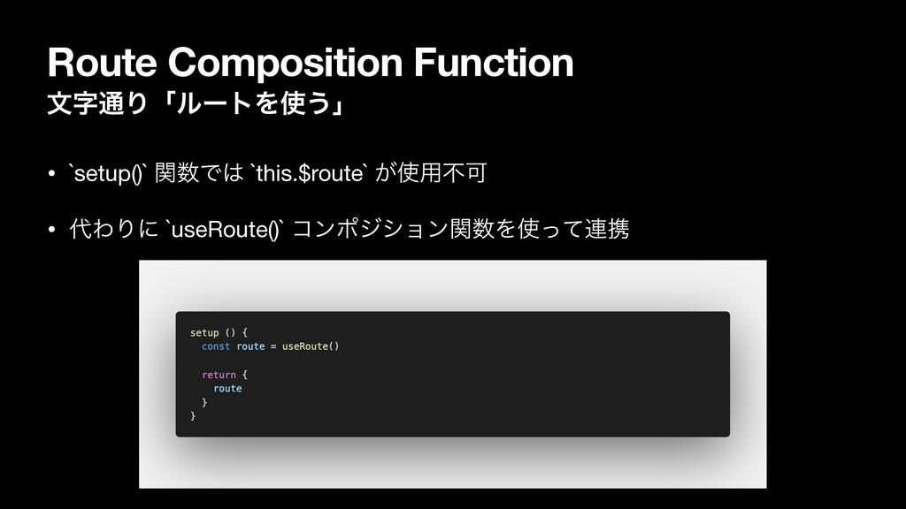 Route Composition Function จ௨ΓʮϧʔτΛ͏ʯ • `setu...