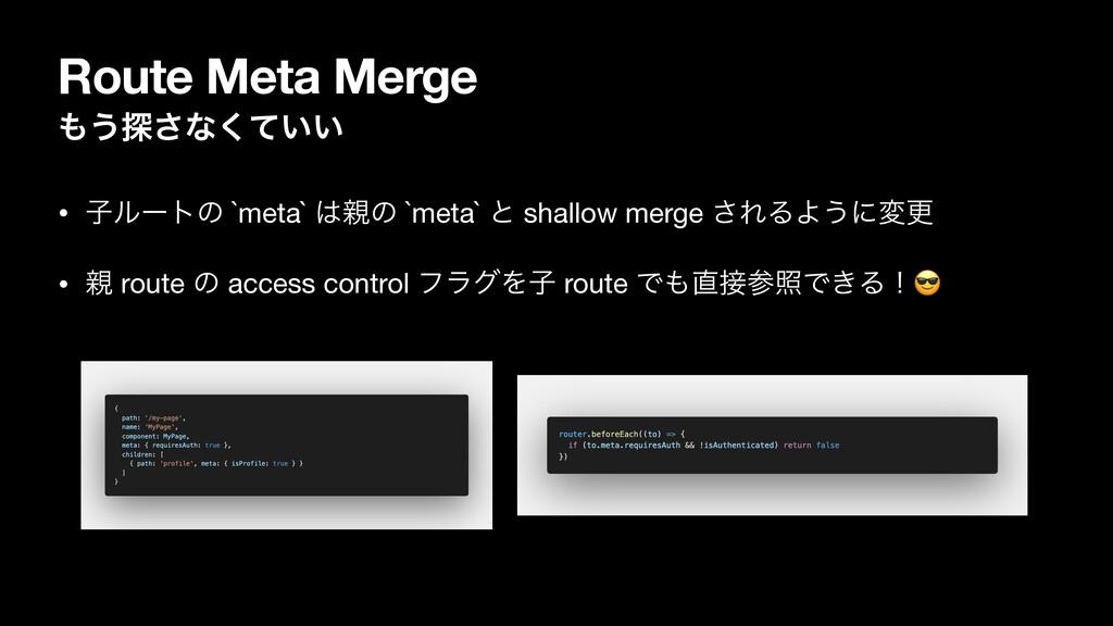 Route Meta Merge ͏୳͞ͳ͍͍ͯ͘ • ࢠϧʔτͷ `meta` ͷ `...