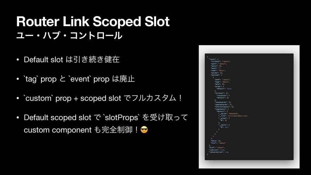 Router Link Scoped Slot Ϣʔɾϋϒɾίϯτϩʔϧ • Default ...
