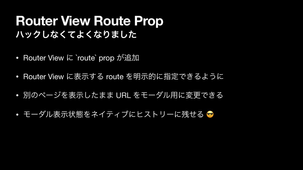 Router View Route Prop • Router View ʹ `route` ...