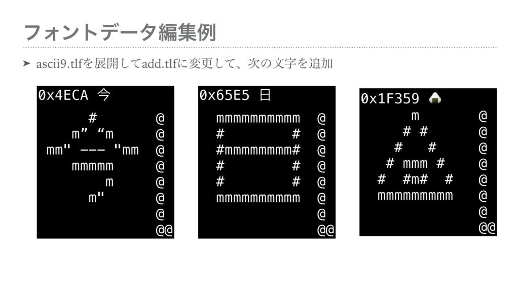ϑΥϯτσʔλฤूྫ ➤ ascii9.tlfΛల։ͯ͠add.tlfʹมߋͯ͠ɺͷจΛ...