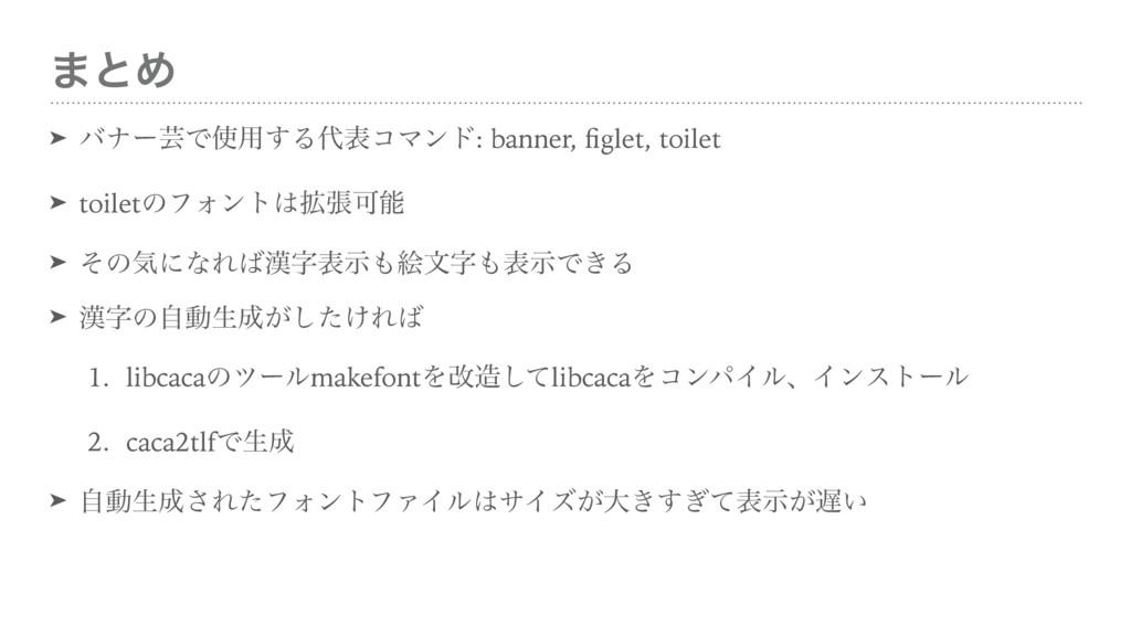 ·ͱΊ ➤ όφʔܳͰ༻͢ΔදίϚϯυ: banner, figlet, toilet ➤ ...