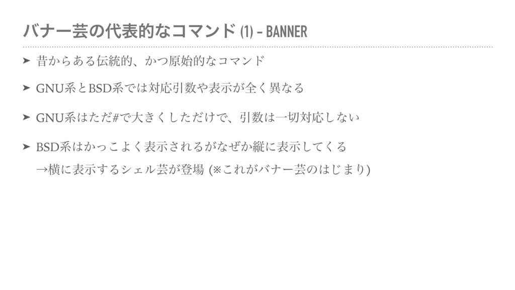 όφʔܳͷදతͳίϚϯυ (1) - BANNER ➤ ੲ͔Β͋Δ౷తɺ͔ͭݪతͳίϚϯ...
