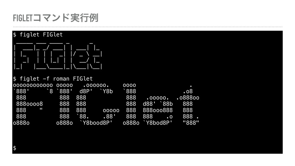 FIGLETίϚϯυ࣮ߦྫ $ figlet FIGlet _____ ___ ____ _...
