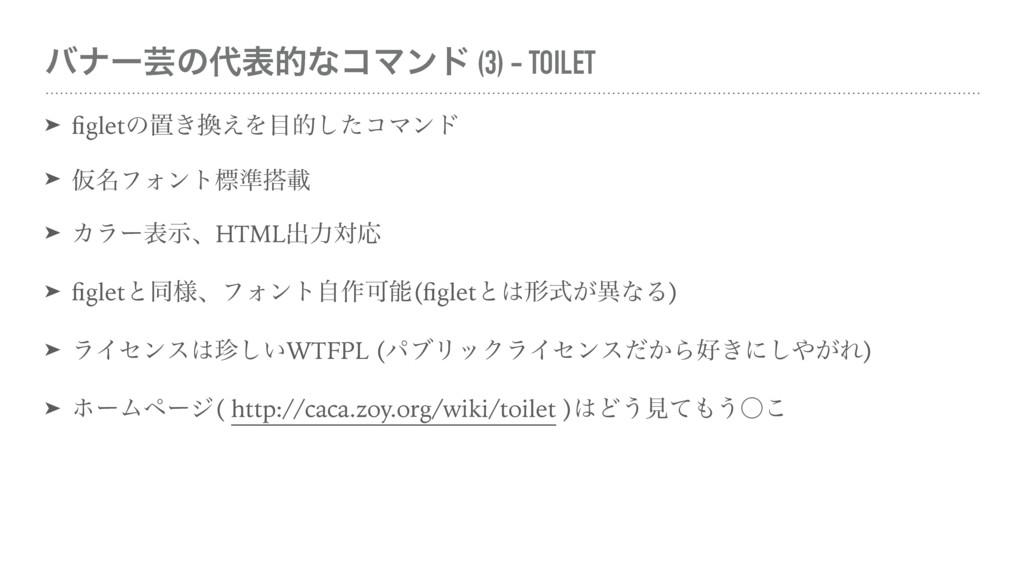 όφʔܳͷදతͳίϚϯυ (3) - TOILET ➤ figletͷஔ͖͑Λతͨ͠ίϚϯ...