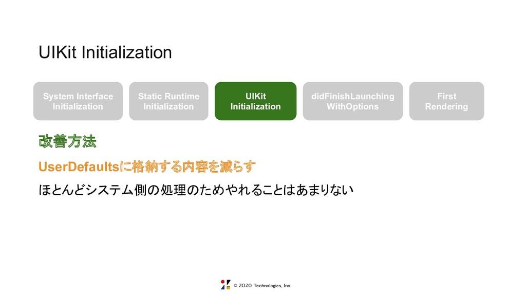 © ZOZO Technologies, Inc. 改善方法 UserDefaultsに格納す...