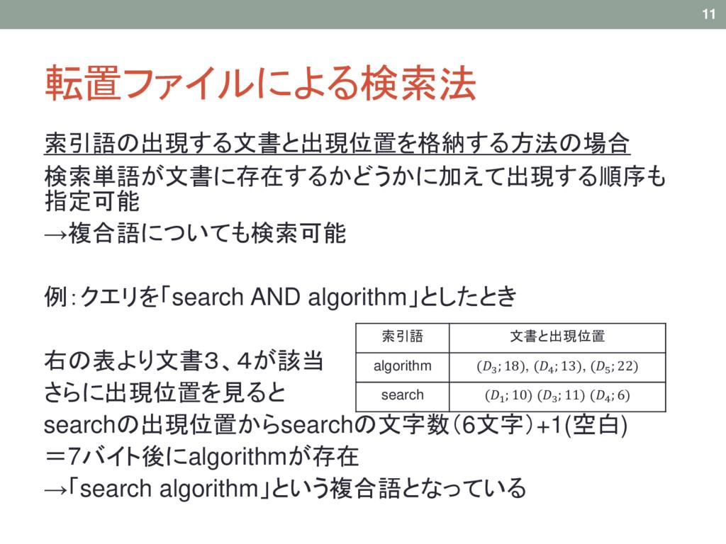 転置ファイルによる検索法 索引語の出現する文書と出現位置を格納する方法の場合 検索単語が文書に...