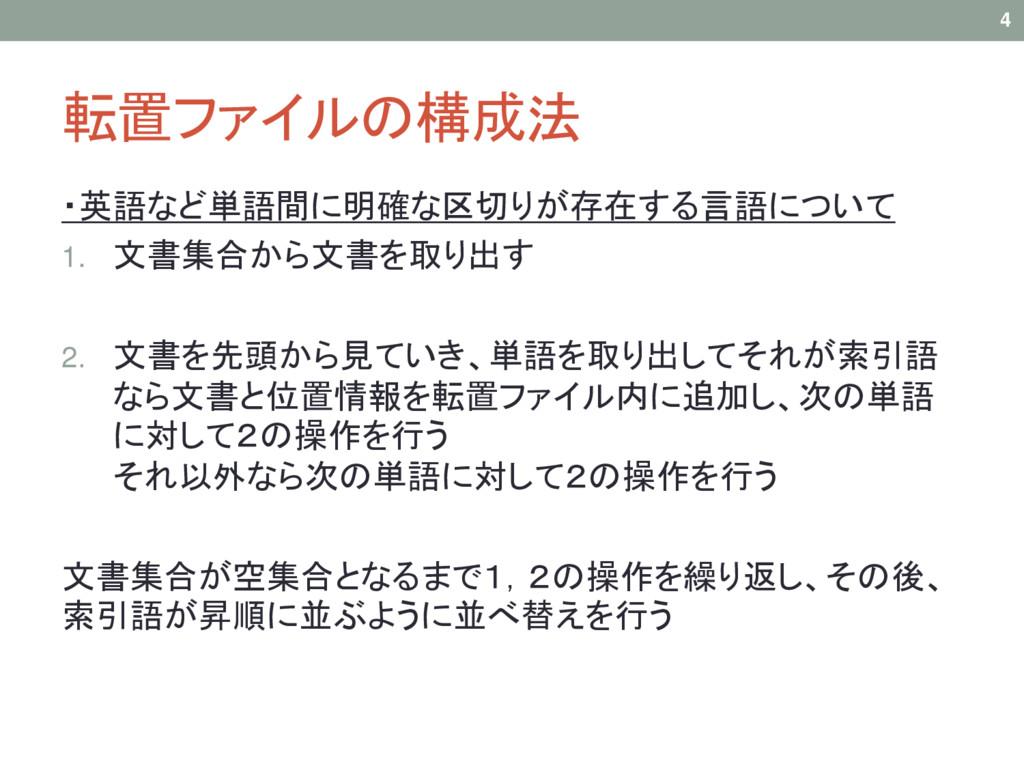 転置ファイルの構成法 ・英語など単語間に明確な区切りが存在する言語について 1. 文書集合から...