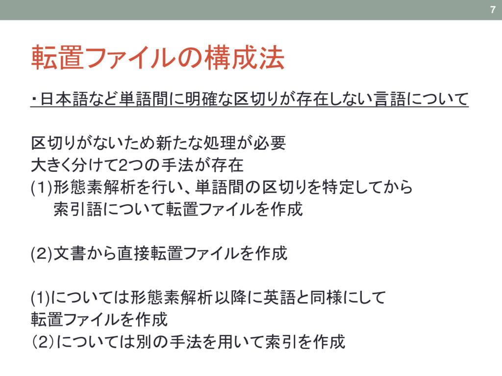 転置ファイルの構成法 ・日本語など単語間に明確な区切りが存在しない言語について 区切りがないた...