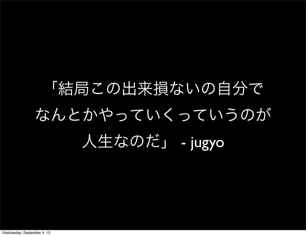ʮ݁ہ͜ͷग़དྷଛͳ͍ͷࣗͰ ͳΜͱ͔͍͍ͬͯͬͯ͘͏ͷ͕ ਓੜͳͷͩʯ - jugyo W...