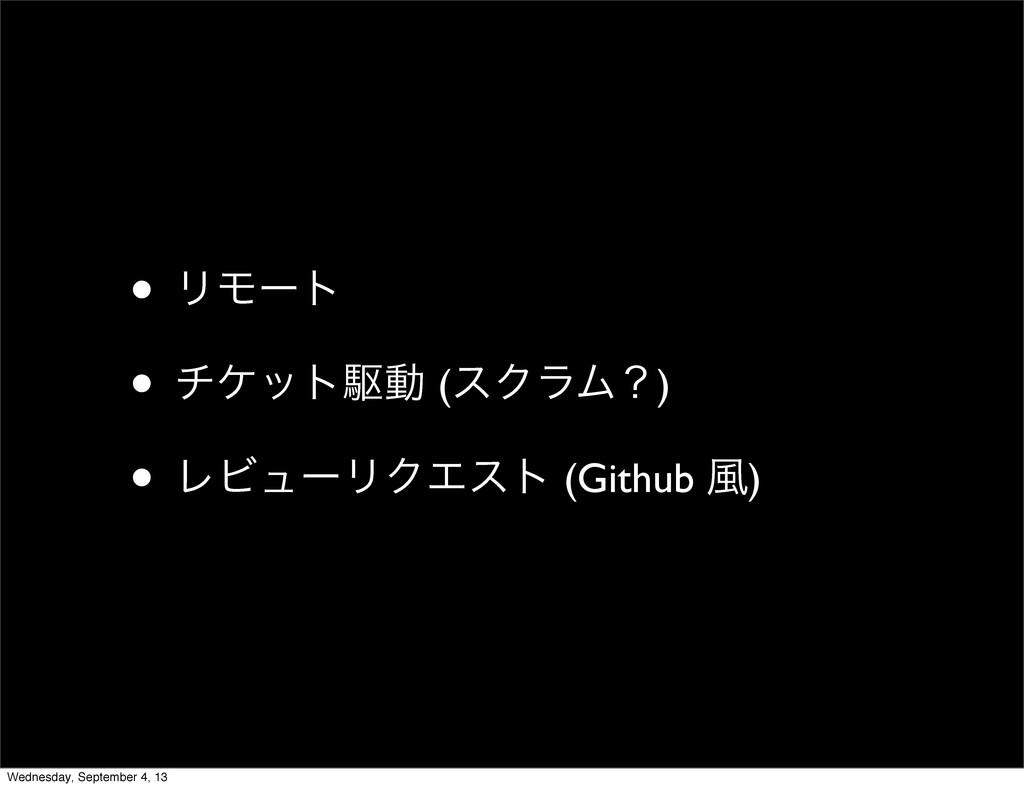 • ϦϞʔτ • νέοτۦಈ (εΫϥϜʁ) • ϨϏϡʔϦΫΤετ (Github ෩) ...