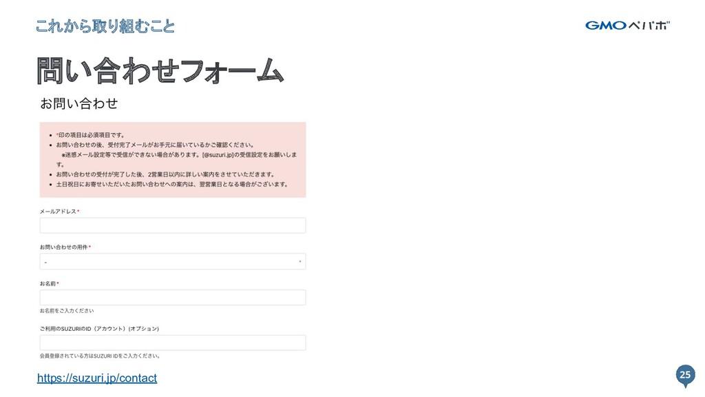 25 25 問い合わせフォーム これから取り組むこと https://suzuri.jp/co...