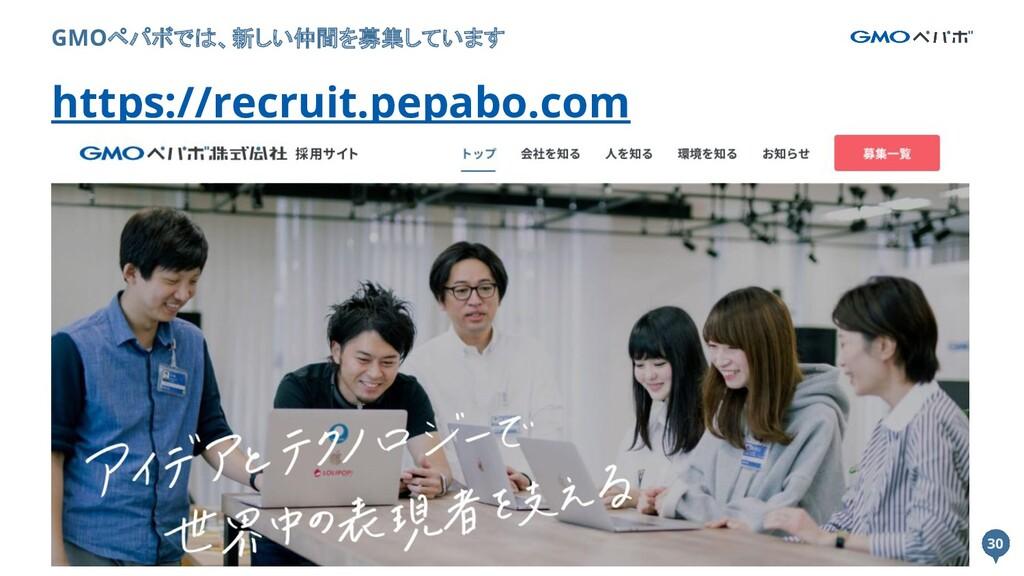 30 30 https://recruit.pepabo.com GMOペパボでは、新しい仲間...