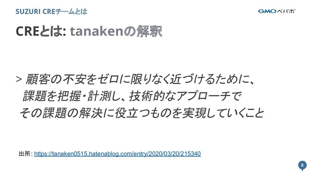 8 8 CREとは: tanakenの解釈 SUZURI CREチームとは > 顧客の不安をゼ...
