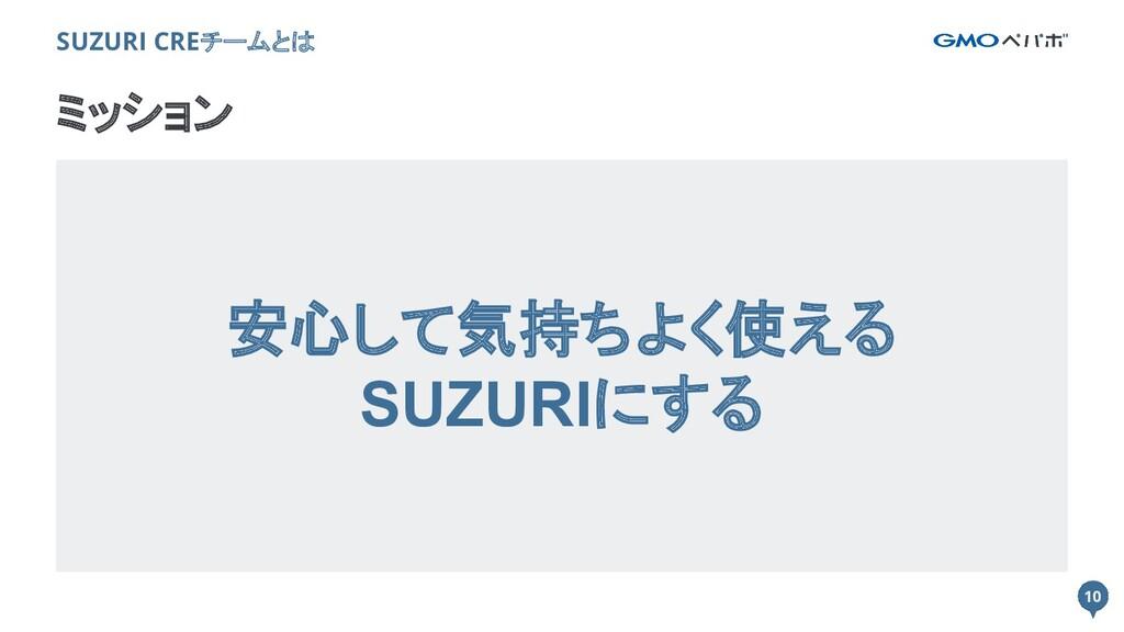 10 10 ミッション SUZURI CREチームとは 安心して気持ちよく使える SUZURI...