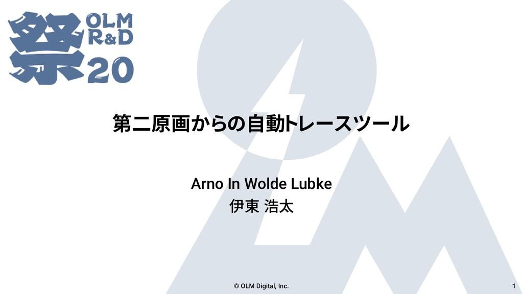 第二原画からの自動トレースツール Arno In Wolde Lubke 伊東 浩太 © OL...
