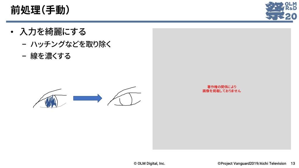 前処理(手動) • 入力を綺麗にする – ハッチングなどを取り除く – 線を濃くする © OL...