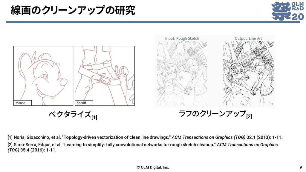 線画のクリーンアップの研究 ラフのクリーンアップ [2] © OLM Digital, Inc...