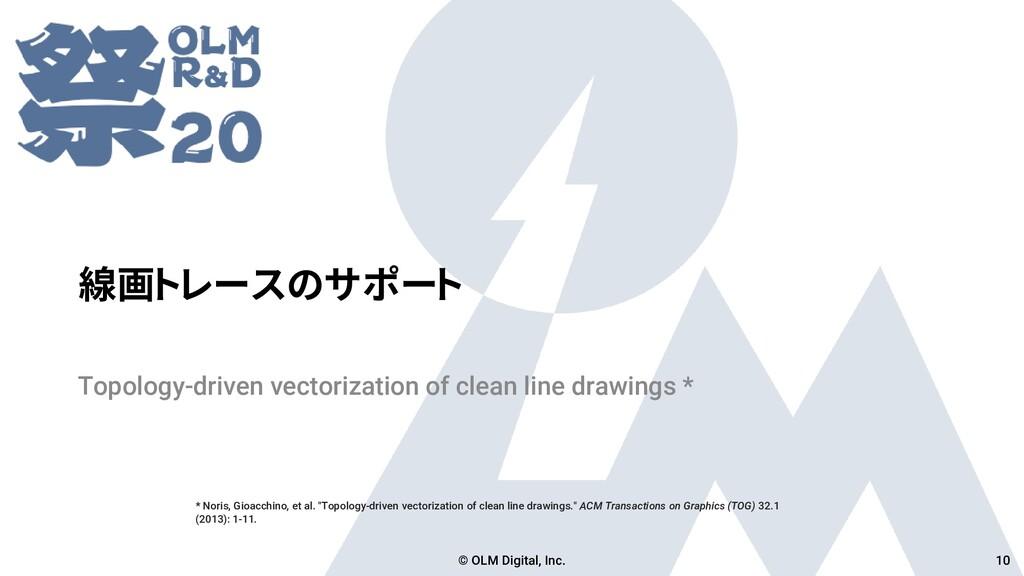 線画トレースのサポート Topology-driven vectorization of cl...