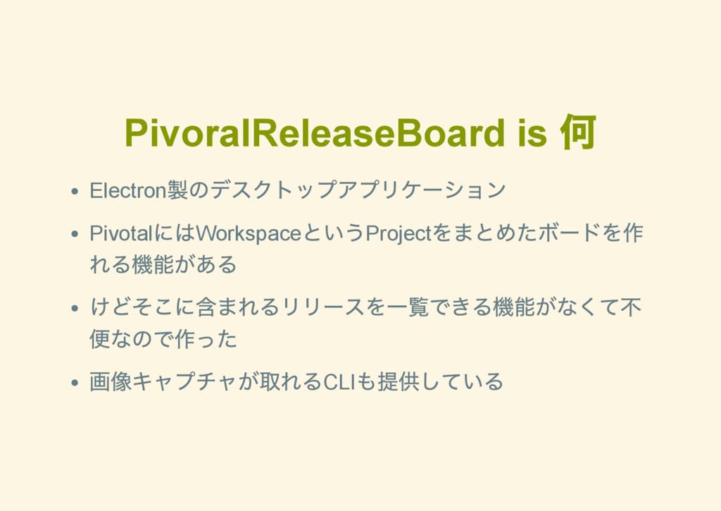 PivoralReleaseBoard is 何 Electron 製のデスクトップアプリケー...