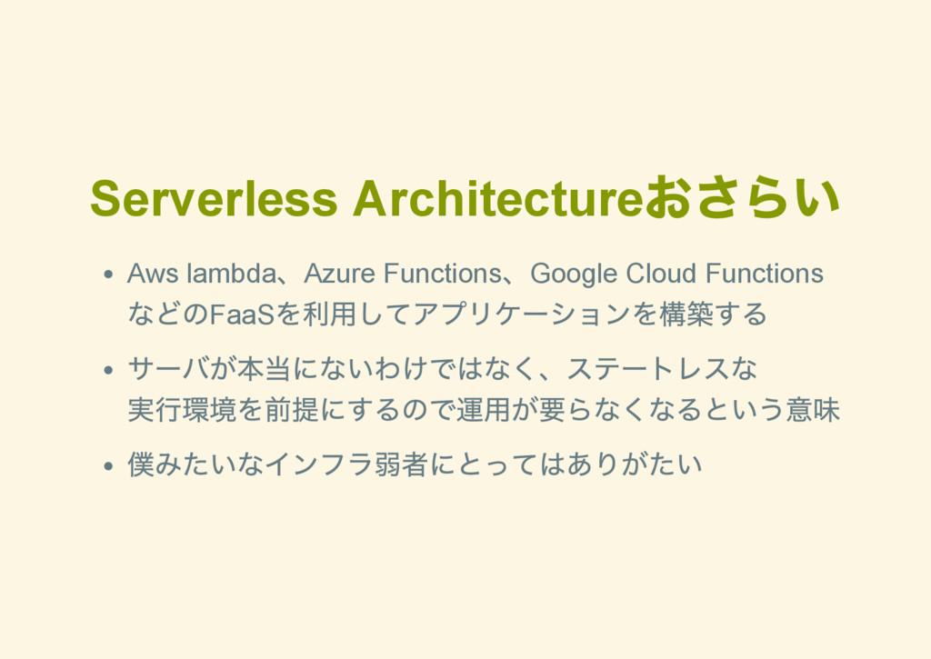 Serverless Architecture おさらい Aws lambda、Azure F...