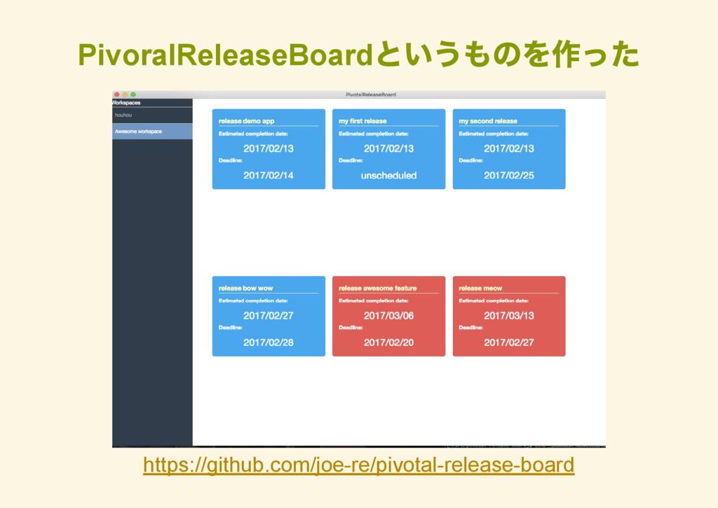 PivoralReleaseBoard というものを作った https://github.co...