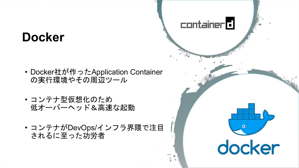 Docker • Docker-Application Container '0*&...
