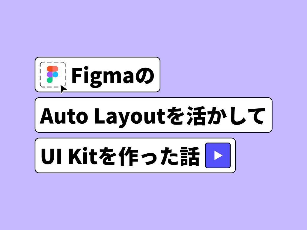UI Kitを作った話 Auto Layoutを活かして Figmaの